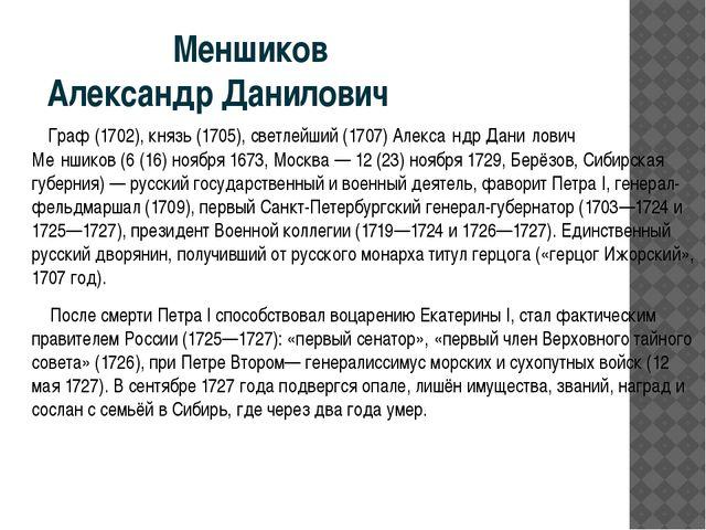 Меншиков Александр Данилович Граф (1702), князь (1705), светлейший (1707)Ал...
