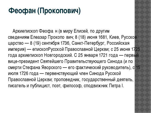 Феофан (Прокопович) Архиепископ Феофа́н(в мируЕлисей, по другим сведениямЕ...