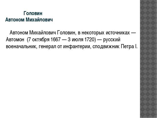Головин Автоном Михайлович Автоном Михайлович Головин, в некоторых источника...