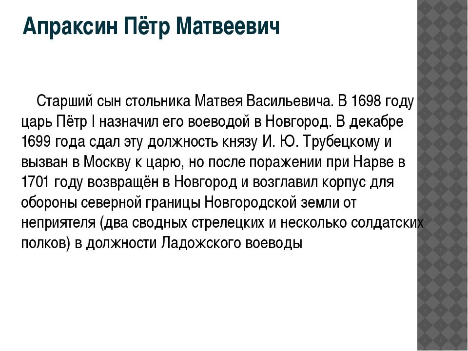 Апраксин Пётр Матвеевич Старший сынстольникаМатвея Васильевича. В 1698 году...