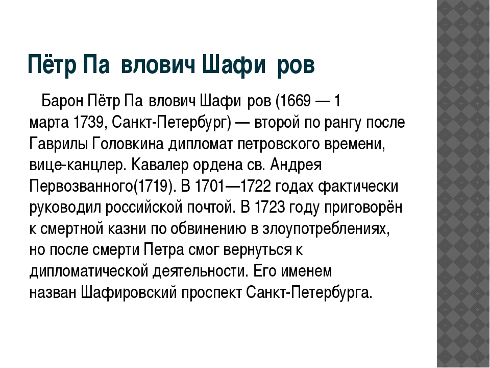 Пётр Па́влович Шафи́ров БаронПётр Па́влович Шафи́ров(1669—1 марта1739,С...
