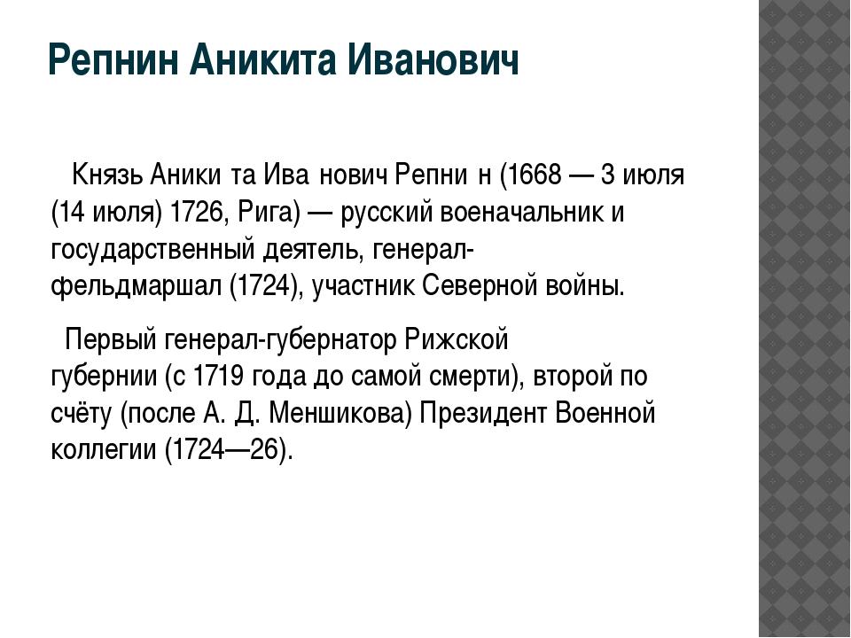 Репнин Аникита Иванович КнязьАники́та Ива́нович Репни́н(1668— 3 июля (14 и...