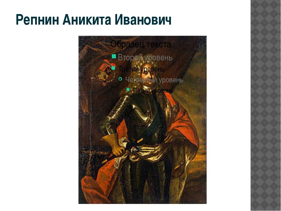 Репнин Аникита Иванович