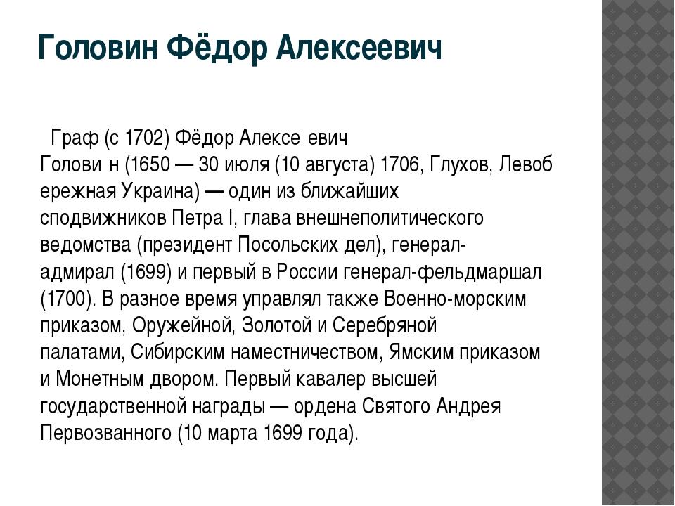 Головин Фёдор Алексеевич Граф(с 1702)Фёдор Алексе́евич Голови́н(1650—30...