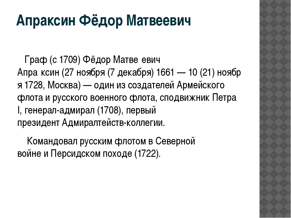 Апраксин Фёдор Матвеевич Граф (с 1709)Фёдор Матве́евич Апра́ксин(27ноября...
