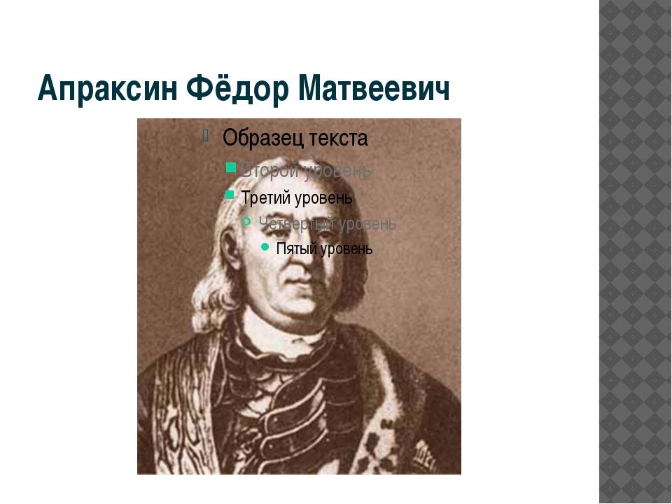 Апраксин Фёдор Матвеевич