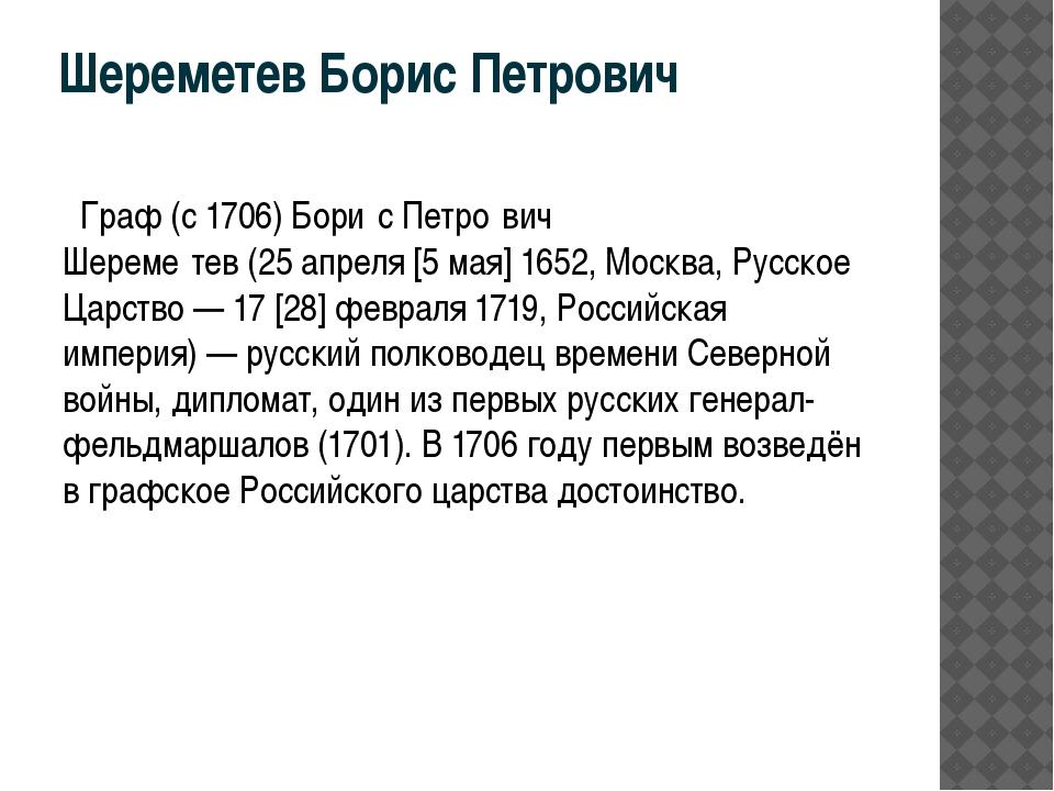 Шереметев Борис Петрович Граф (с 1706)Бори́с Петро́вич Шереме́тев(25апреля...