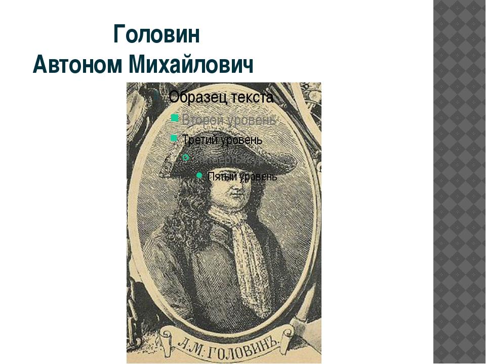 Головин Автоном Михайлович