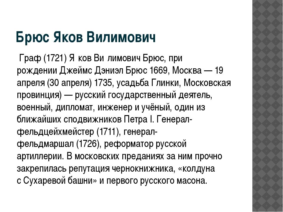 Брюс Яков Вилимович Граф (1721)Я́ков Ви́лимович Брюс, при рожденииДжеймс Дэ...
