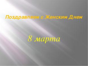 Поздравляем с Женским Днем 8 марта