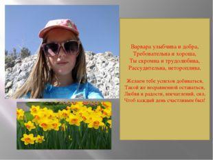 Варвара улыбчива и добра, Требовательна и хороша, Ты скромна и трудолюбива, Р
