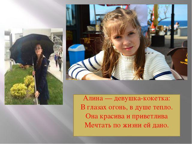 Алина — девушка-кокетка: В глазах огонь, в душе тепло. Она красива и приветли...