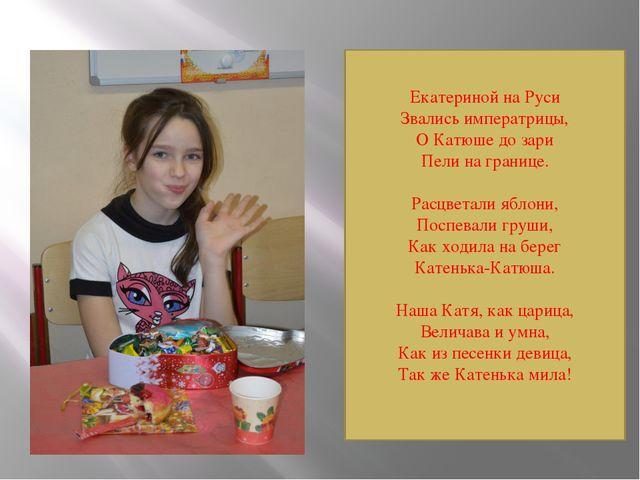 Екатериной на Руси Звались императрицы, О Катюше до зари Пели на границе. Рас...