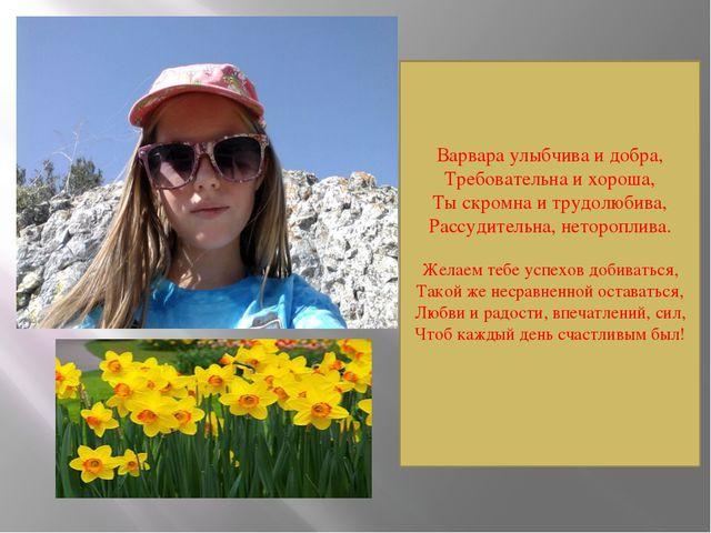 Варвара улыбчива и добра, Требовательна и хороша, Ты скромна и трудолюбива, Р...