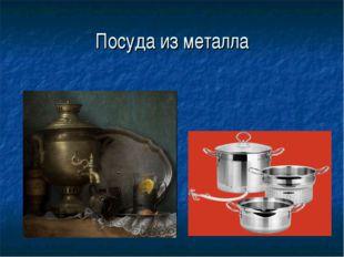 Посуда из металла