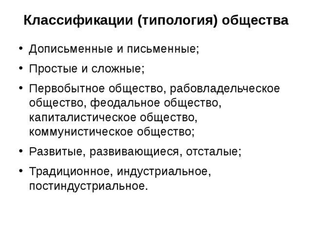 Классификации (типология) общества Дописьменные и письменные; Простые и сложн...