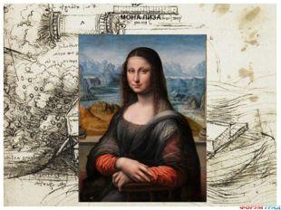 Портрет госпожи Лизы Джокондо МОНА ЛИЗА 1503-1519
