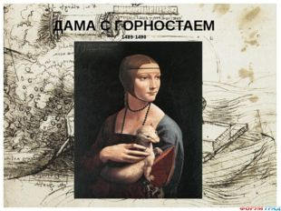 ДАМА С ГОРНОСТАЕМ 1489-1490