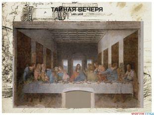ТАЙНАЯ ВЕЧЕРЯ 1495-1498