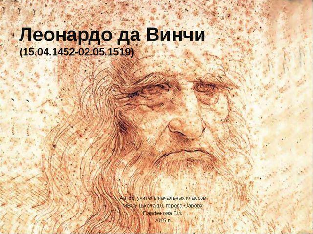 Леонардо да Винчи (15.04.1452-02.05.1519) Автор: учитель начальных классов МБ...