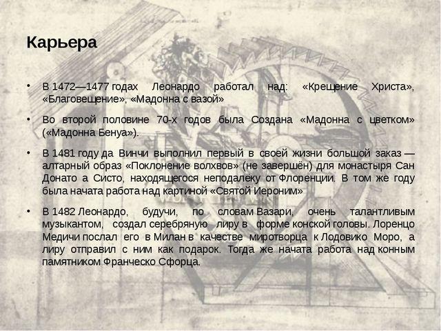 Карьера В1472—1477годах Леонардо работал над: «Крещение Христа», «Благовеще...