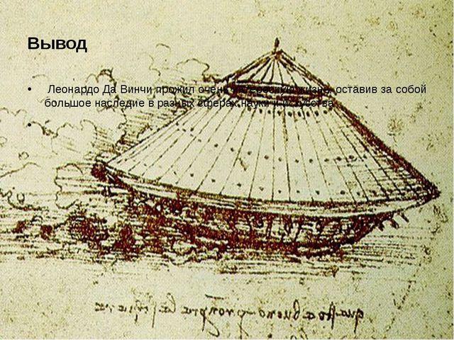 Вывод Леонардо Да Винчи прожил очень интересную жизнь, оставив за собой больш...