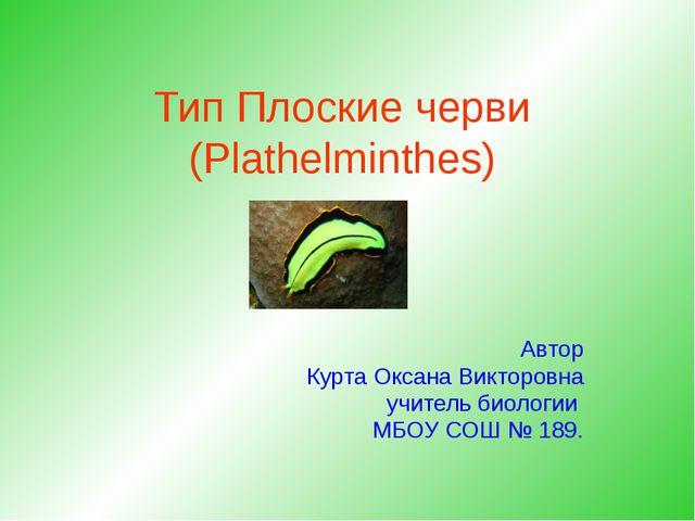 Тип Плоские черви (Plathelminthes) Автор Курта Оксана Викторовна учитель биол...