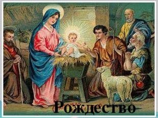 Рождество Рождество Христово, самый важный праздник для всех православных, на