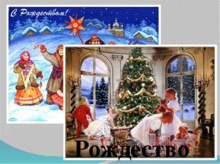 Рождество Раньше в деревнях в святки устраивали шумные шествия ряженых. Молод