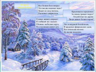 Февраль Ирина Гурина Все белым-бело вокруг. Это месяц снежных вьюг! Ходит по
