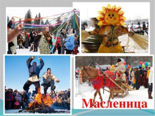 Масленица Масленица — праздник, который отмечали еще наши предки-славяне. Неп