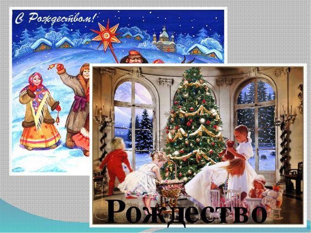 Рождество Раньше в деревнях в святки устраивали шумные шествия ряженых. Молод...