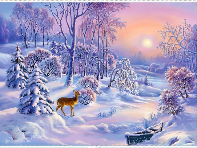 Затихает вьюга. Сильный ветер, меняя направление, мелким снежным порошком...
