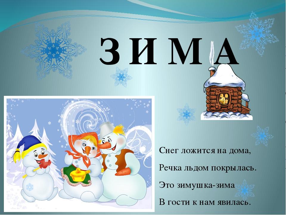 З И М А Снег ложится на дома, Речка льдом покрылась. Это зимушка-зима В гости...