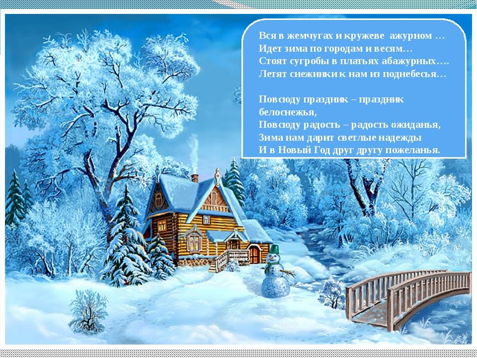 Вся в жемчугах и кружеве ажурном … Идет зима по городам и весям… Стоят сугроб...