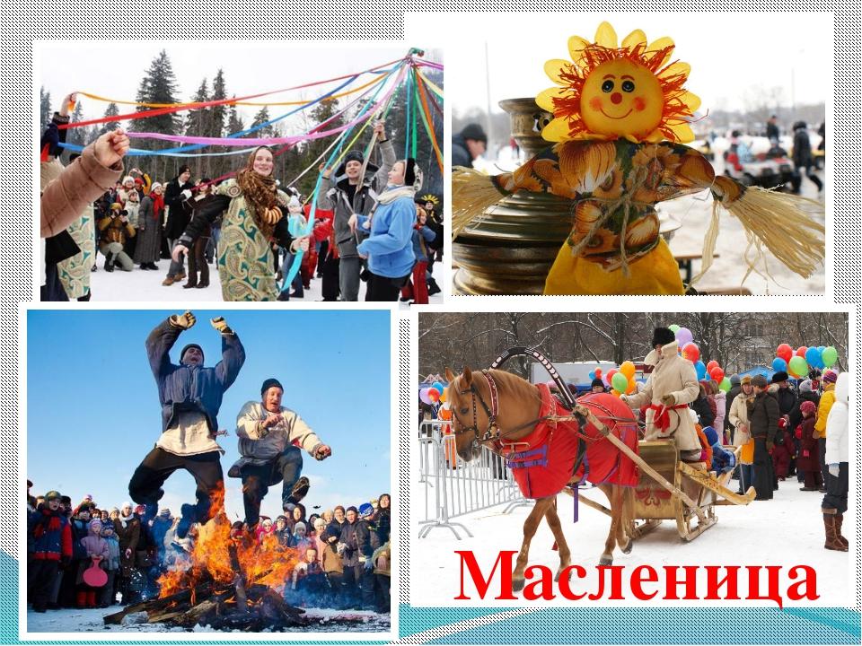 Масленица Масленица — праздник, который отмечали еще наши предки-славяне. Неп...