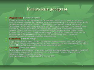 Казахские десерты Жидкая халва (казахская кухня) В разогретом котле растопить