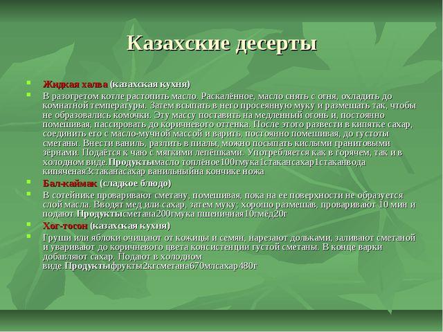 Казахские десерты Жидкая халва (казахская кухня) В разогретом котле растопить...