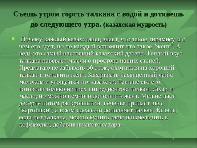 Съешь утром горсть талкана с водой и дотянешь до следующего утра. (казахская...