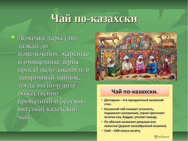 Чай по-казахски Ложечку тары (это талкан до измельчения, жареные и очищенные...