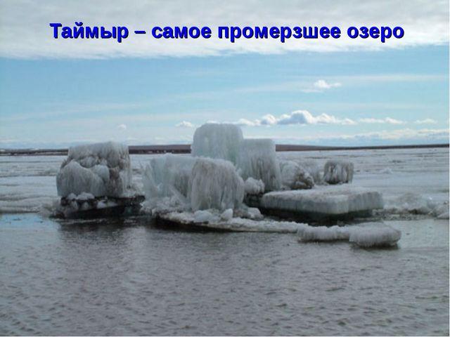 Таймыр – самое промерзшее озеро