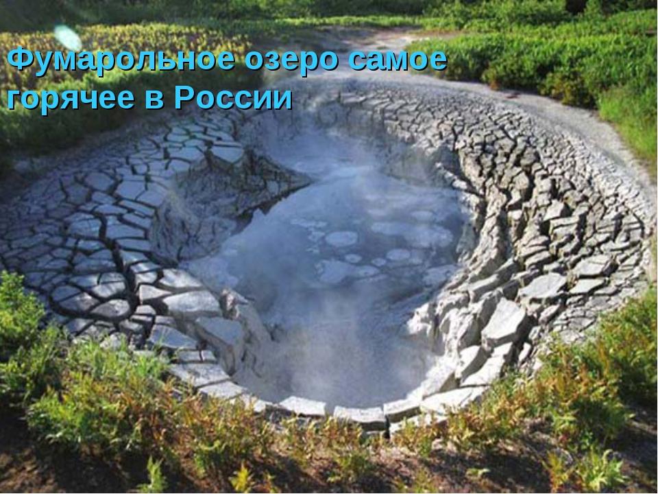 Фумарольное озеро самое горячее в России