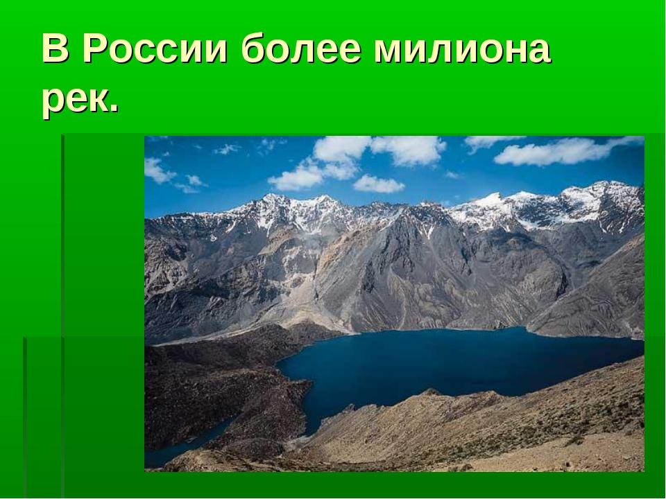 В России более милиона рек.