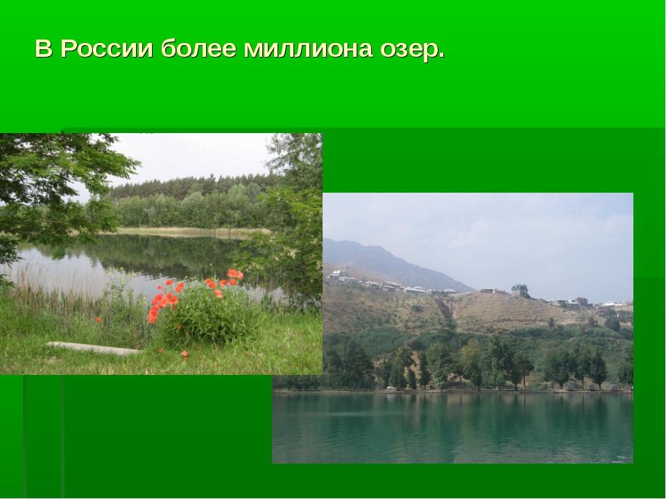 В России более миллиона озер.