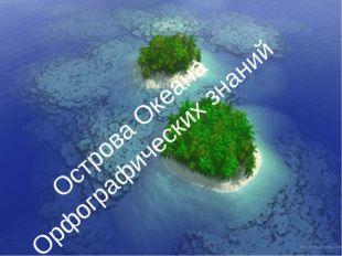 Острова Океана Орфографических знаний