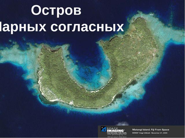 Остров Парных согласных