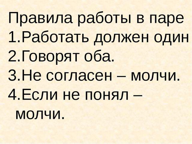 Правила работы в паре Работать должен один Говорят оба. Не согласен – молчи....