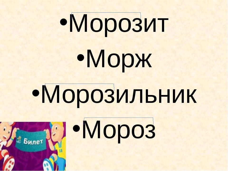 Морозит Морж Морозильник Мороз