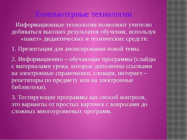 Компьютерные технологии Информационные технологии позволяют учителю добиватьс...