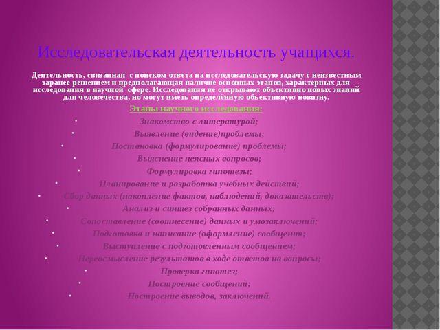 Исследовательская деятельность учащихся. Деятельность, связанная с поиском от...